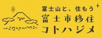 富士市と、住もう 富士市移住コトハジメ