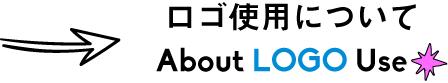 ロゴ使用について About LOGO Use
